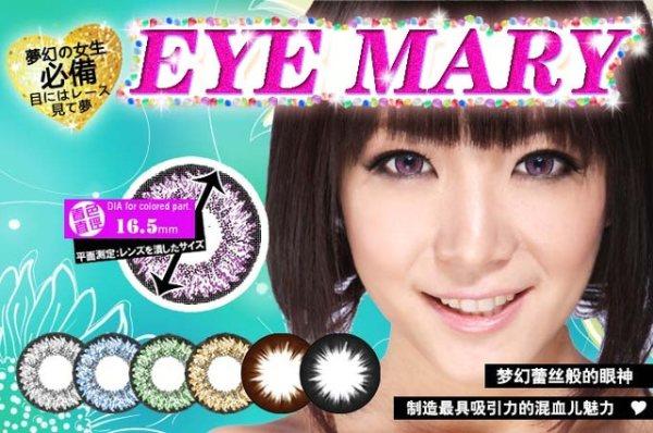 EYES MARY粉2