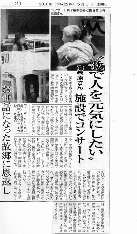 100501_両毛新聞_淳子026