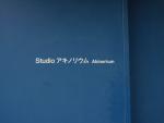 20111103スタジオ入り口