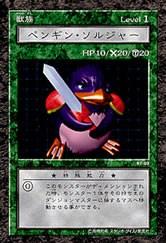 penguinsoldier