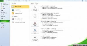 office2010-excel_3.jpg