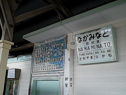 那珂湊駅・駅名標