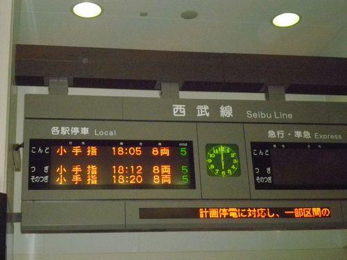 西武線池袋駅・2011年3月15日夕刻