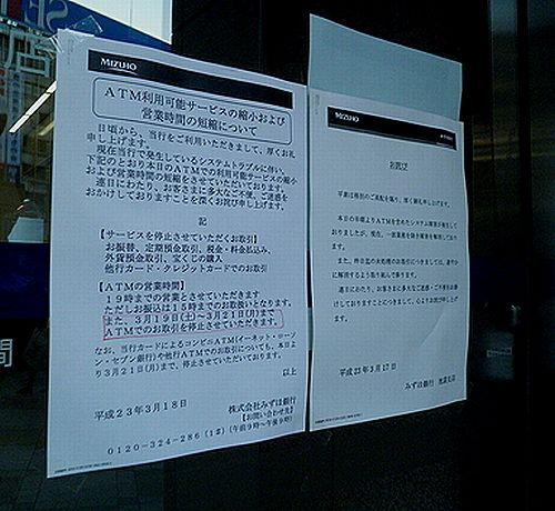 みずほ銀システム障害・2011年3月18日