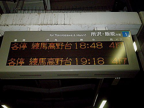 西武線練馬駅・2011年3月22日