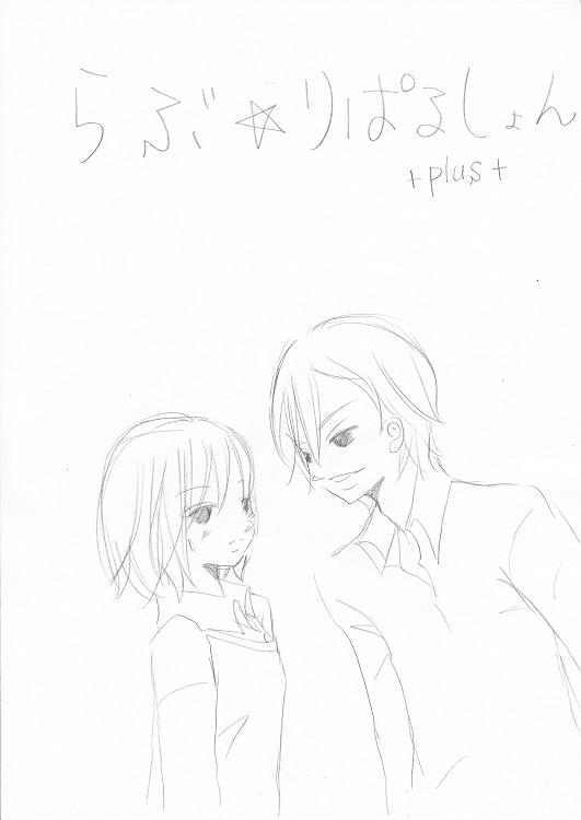 らぶ☆りぱるしょん +plus+ 1_0001