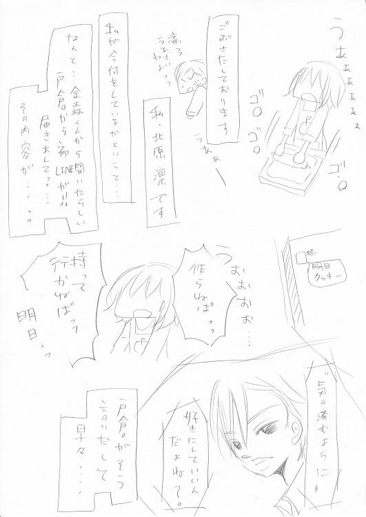 らぶ☆りぱるしょん +plus+ 1_0002