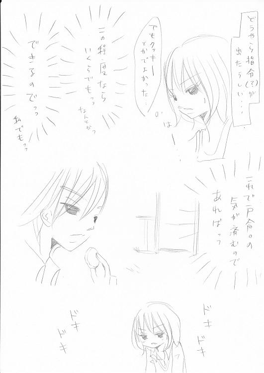 らぶ☆りぱるしょん +plus+ 1_0003