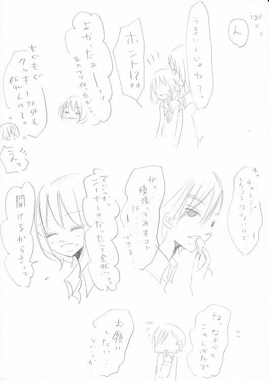 らぶ☆りぱるしょん +plus+ 1_0004
