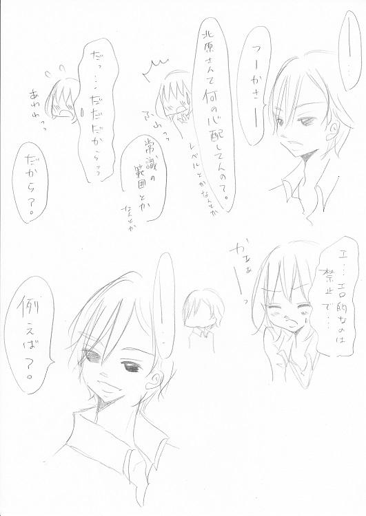 らぶ☆りぱるしょん +plus+ 1_0005