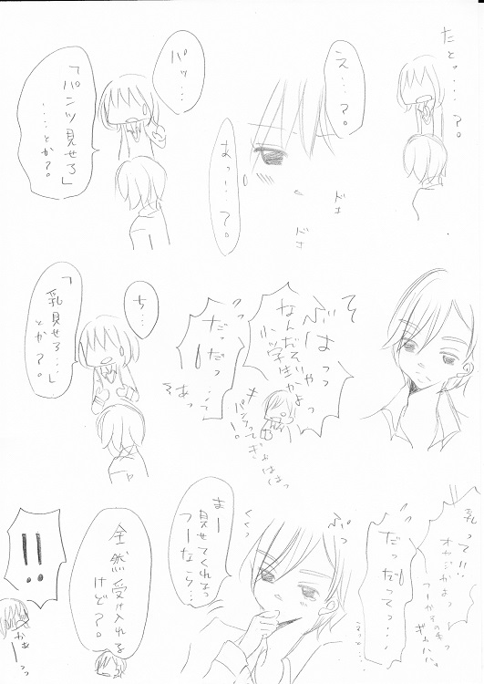 らぶ☆りぱるしょん +plus+ 1_0006