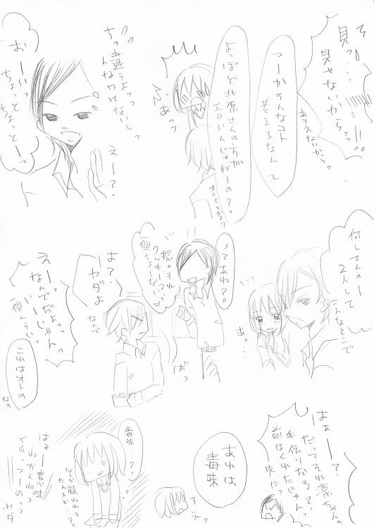 らぶ☆りぱるしょん +plus+ 2_0001