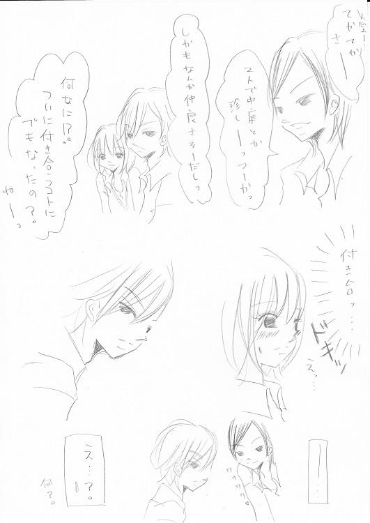 らぶ☆りぱるしょん +plus+ 2_0002