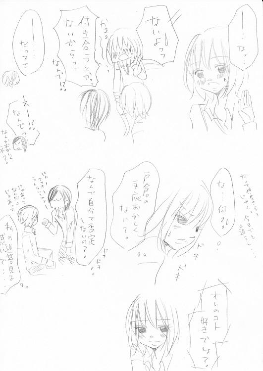 らぶ☆りぱるしょん +plus+ 2_0003