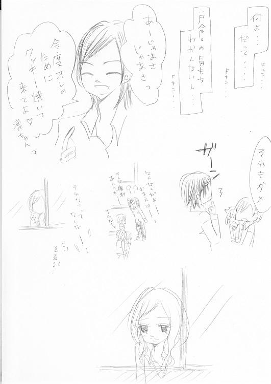 らぶ☆りぱるしょん +plus+ 2_0004