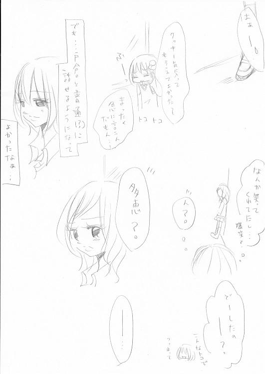 らぶ☆りぱるしょん +plus+ 3_0001