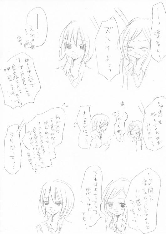 らぶ☆りぱるしょん +plus+ 3_0002