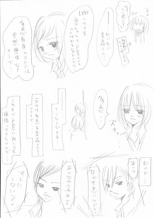 らぶ☆りぱるしょん +plus+ 3_0003