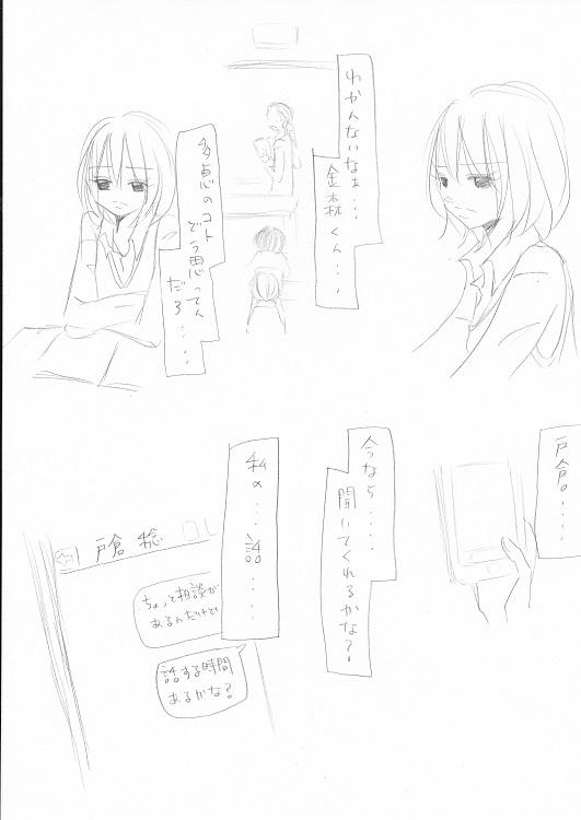 らぶ☆りぱるしょん +plus+ 3_0004
