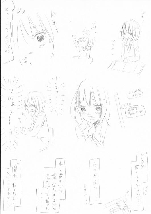 らぶ☆りぱるしょん +plus+ 4_0001
