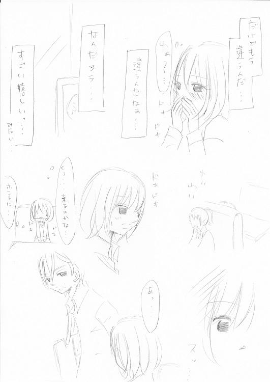 らぶ☆りぱるしょん +plus+ 4_0002