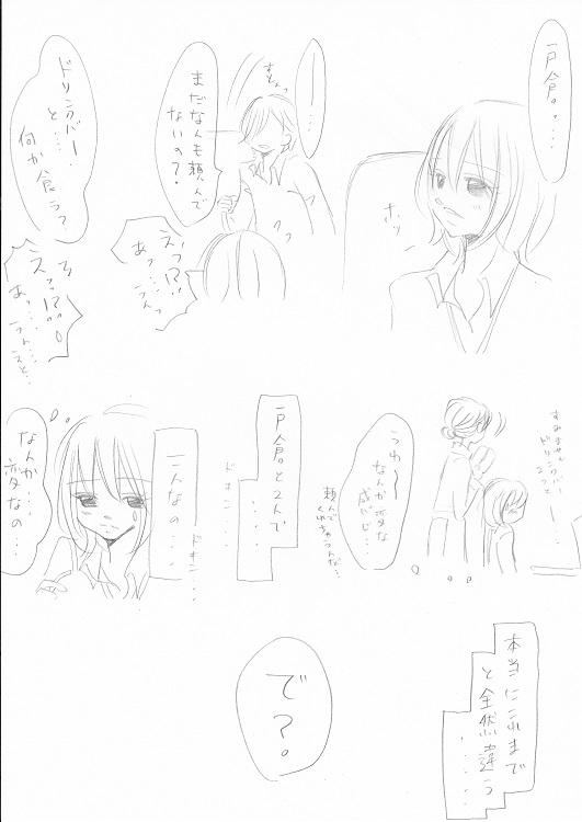 らぶ☆りぱるしょん +plus+ 4_0003