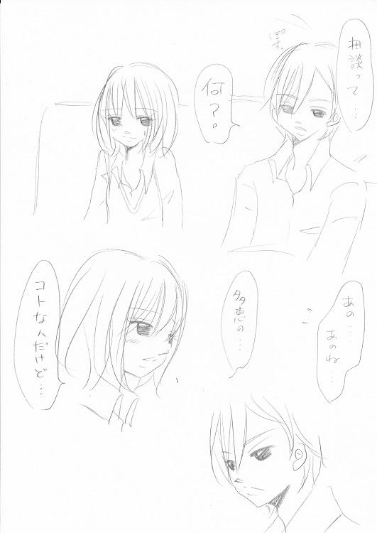 らぶ☆りぱるしょん +plus+ 4_0004