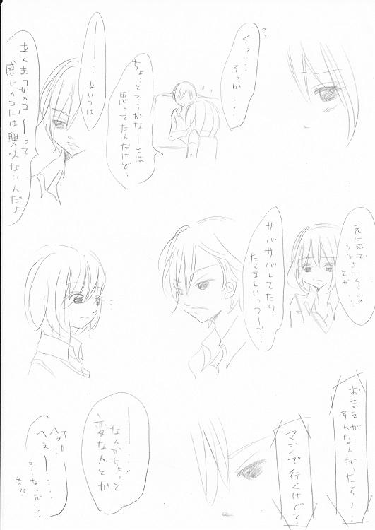らぶ☆りぱるしょん +plus+ 5_0002