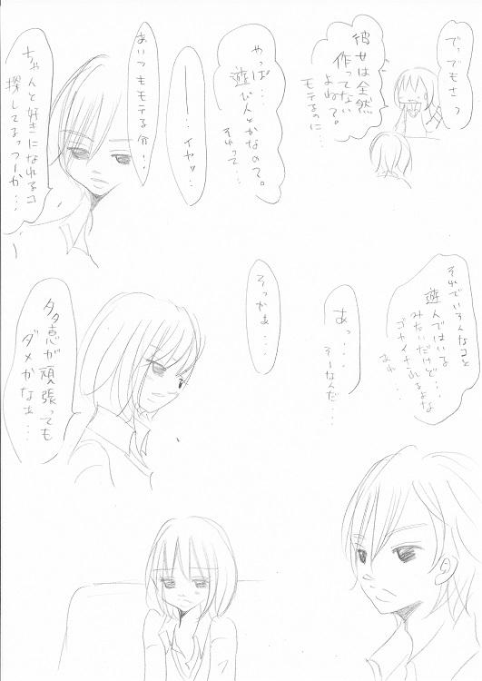 らぶ☆りぱるしょん +plus+ 5_0003