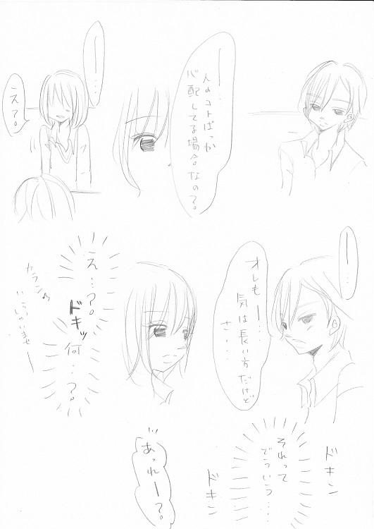 らぶ☆りぱるしょん +plus+ 5_0004