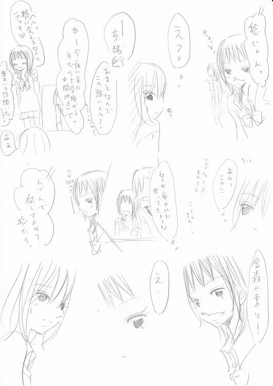らぶ☆りぱるしょん +plus+ 6_0001
