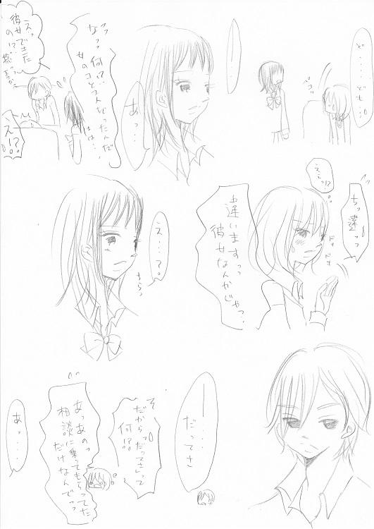らぶ☆りぱるしょん +plus+ 6_0002