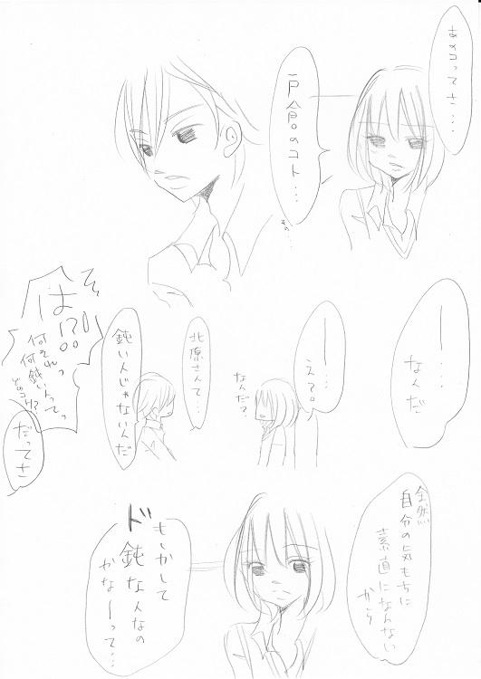 らぶ☆りぱるしょん +plus+ 6_0004