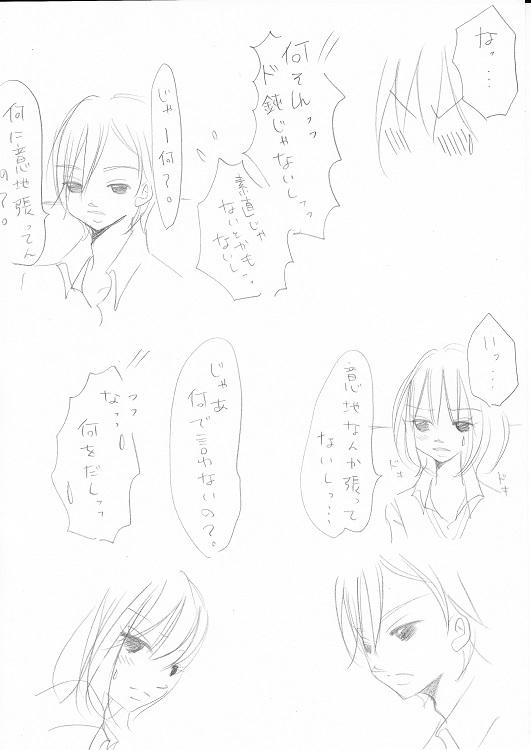 らぶ☆りぱるしょん +plus+ 7_0001