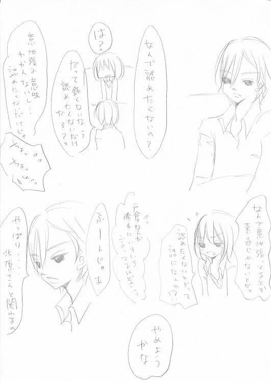 らぶ☆りぱるしょん +plus+ 7_0002