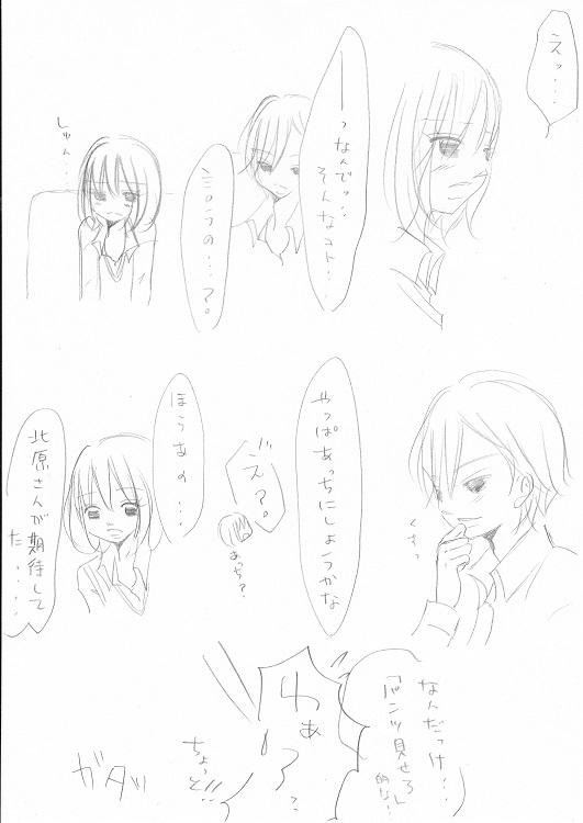 らぶ☆りぱるしょん +plus+ 7