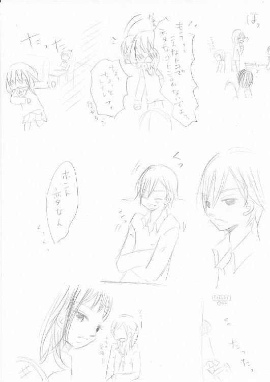 らぶ☆りぱるしょん +plus+ 7_0004