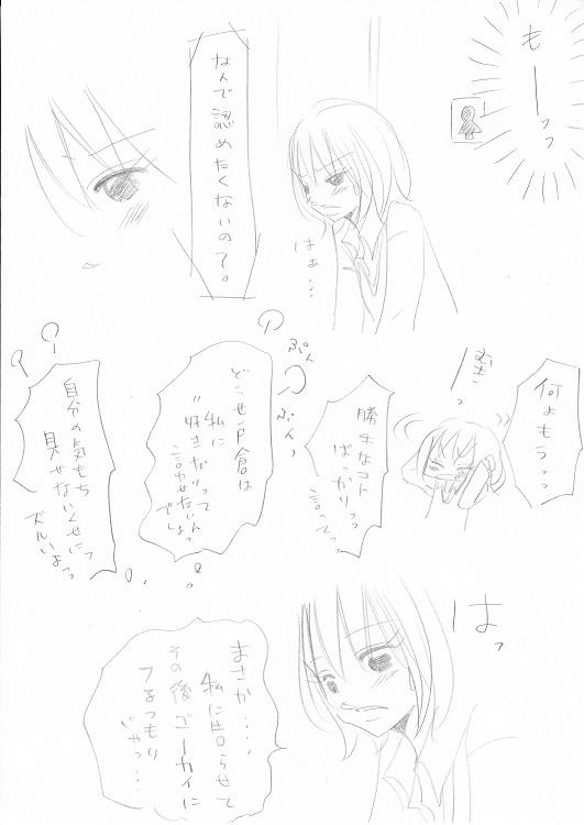 らぶ☆りぱるしょん +plus+ 8_0001