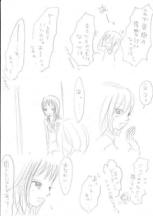 らぶ☆りぱるしょん +plus+ 8_0002
