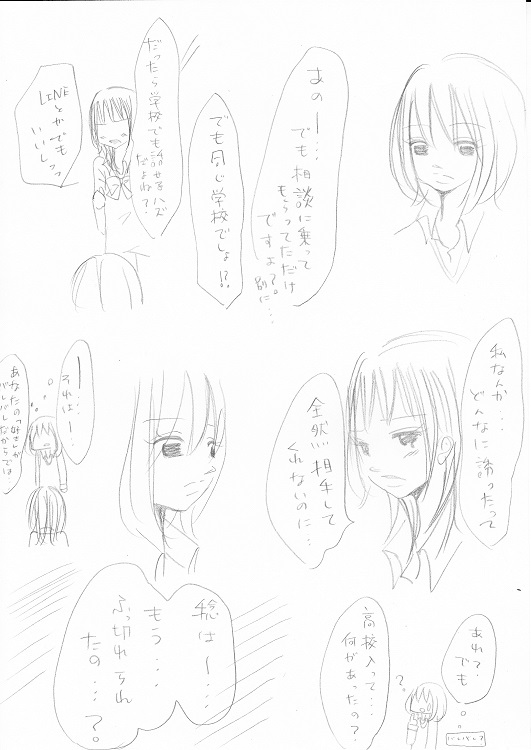 らぶ☆りぱるしょん +plus+ 8_0004