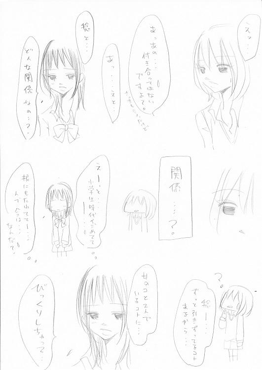 らぶ☆りぱるしょん +plus+ 8_0003