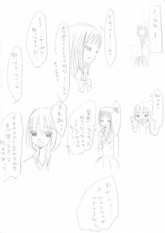 らぶ☆りぱるしょん +plus+ 9_0001