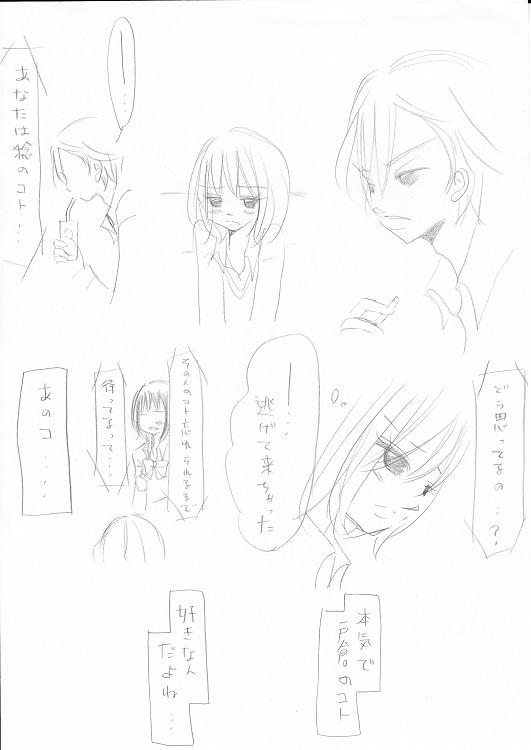 らぶ☆りぱるしょん +plus+ 9_0002
