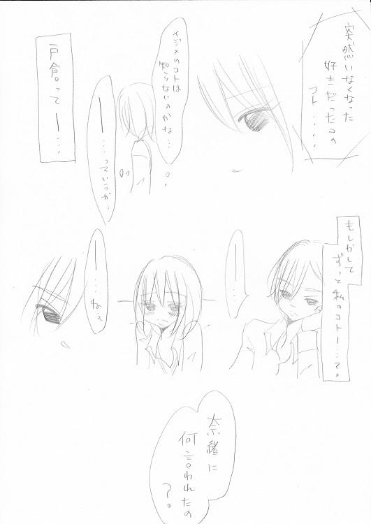らぶ☆りぱるしょん +plus+ 9_0003
