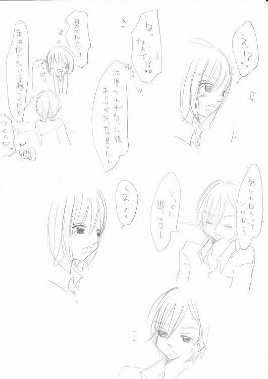らぶ☆りぱるしょん +plus+ 9_0004
