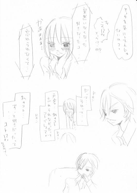 らぶ☆りぱるしょん +plus+ 10_0001