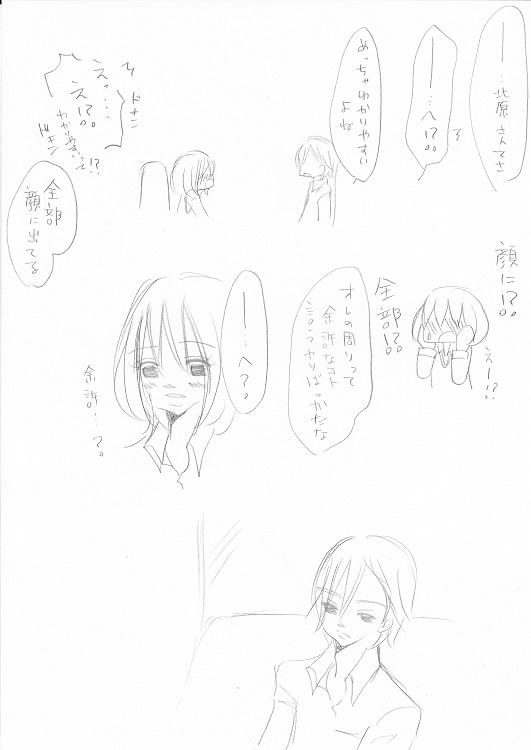 らぶ☆りぱるしょん +plus+ 10_0002