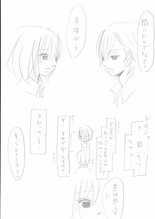 らぶ☆りぱるしょん +plus+ 10_0003