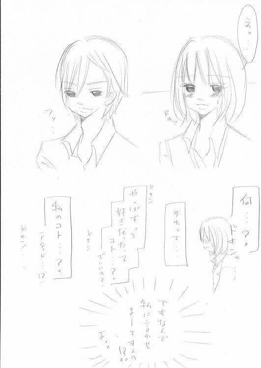 らぶ☆りぱるしょん +plus+ 10_0004