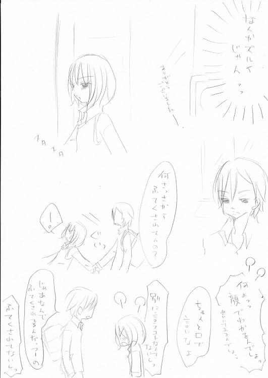 らぶ☆りぱるしょん +plus+ 11_0001